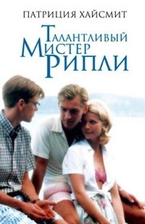 Книга Патриция Хайсмит Талантливый мистер Рипли