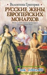 Книга Русские жены европейских монархов.