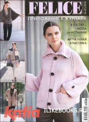 Журнал Felice. Приложение №6П 2010