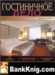 Журнал Гостиничное дело № 2 2010