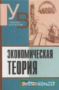 Книга Экономическая теория.