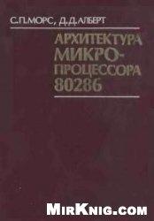 Книга Архитектура микропроцессора 80286