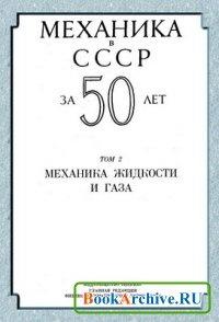 Книга Механика в СССР за 50 лет. Том 2. Механика жидкости и газа.