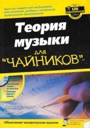 Книга Теория музыки для чайников