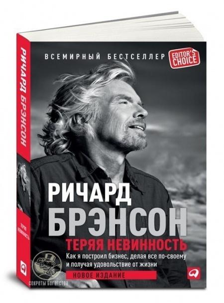 Книга Теряя невинность.