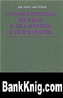 Книга Статистические методы в педагогике и психологии