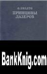 Книга Принципы лазеров