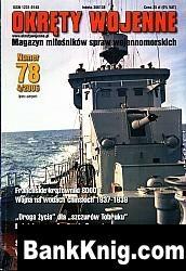 Журнал Okrety Wojenne Nr 078