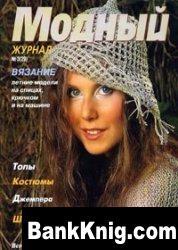 """Журнал Журнал """"Модный"""" № 3(29)"""