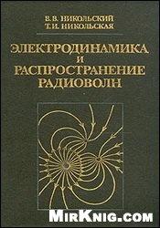 Книга Электродинамика и распространение радиоволн.