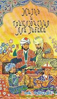 Книга Жизнь и приключения Али Зибака.
