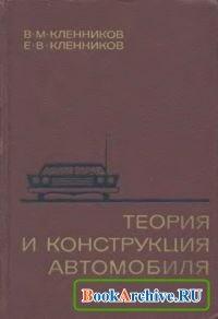 Книга Теория и конструкция автомобиля.