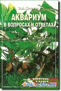 Книга Аквариум в вопросах и ответах.