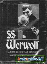 Книга SS Werwolf Combat Instruction Manual / Werwolf - Winke fur Jagdeinheiten / Оборотень - Советы партизанам