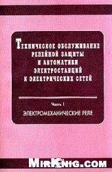 Книга Техническое обслуживание релейной защиты и автоматики электростанций и электрических сетей (1 часть)