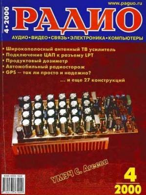 Журнал Радио №4 2000
