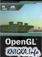 Книга OpenGL. Суперкнига