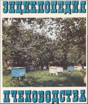 Книга Энциклопедия пчеловодства. 1993 г