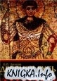 Книга Древняя Русь: мозаика эпохи. Очерки социальной антропологии общественных