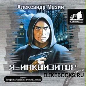 Мазин Александр - Я – Инквизитор ( Аудиокнига )