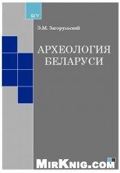 Книга Археология Беларуси