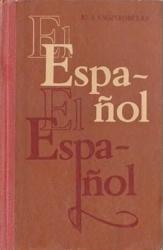 Аудиокнига El español. Испанский язык