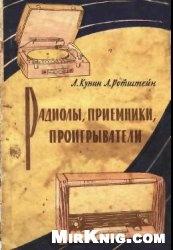 Книга Радиоприемники , радиолы, проигрыватели (Устройство и ремонт)