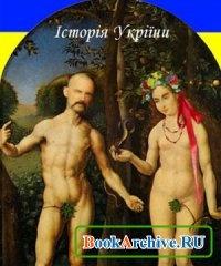 Аудиокнига История Украины