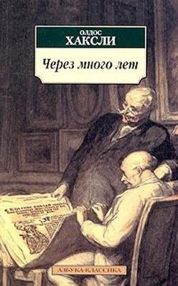 Книга Олдос Хаксли Через много лет