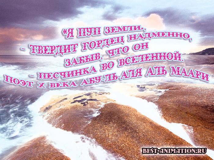 Цитаты великих людей - Величие и ничтожество человека - «Я пуп земли», – твердит гордец надменно...