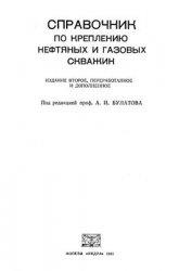 Книга Справочник по креплению нефтяных и газовых скважин