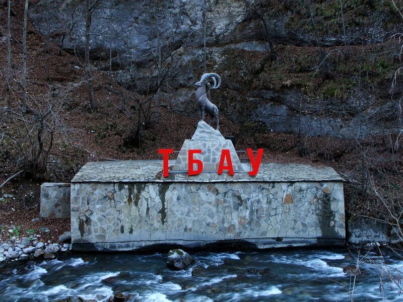 Каптаж воды Тбау