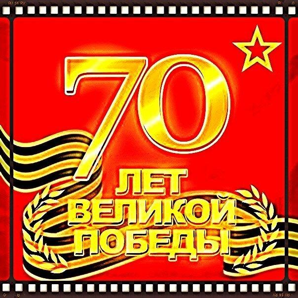 70 лет Великой Победы.  С  ПРАЗДНИКОМ  !!!