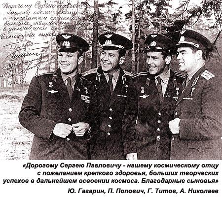 Подарок от первых космонавтов Сергею Королёву