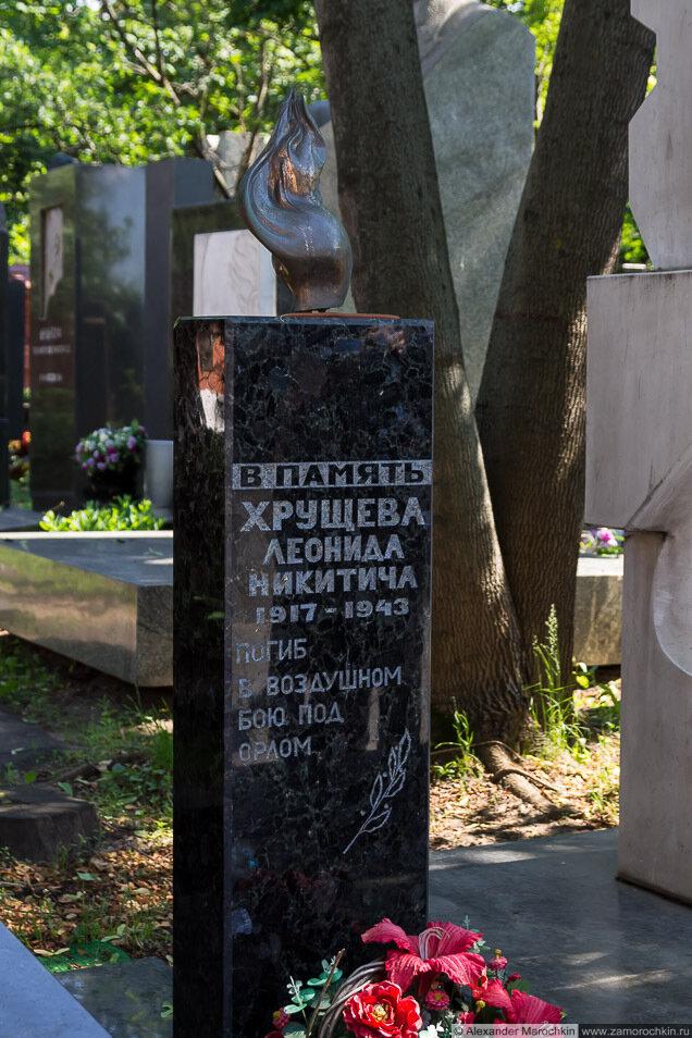 Памятник Леониду Хрущёву на Новодевичьем кладбище