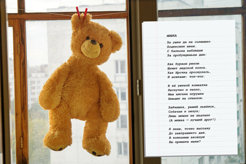 Поздравление от медведя ребёнку