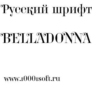 Русский шрифт Belladonna