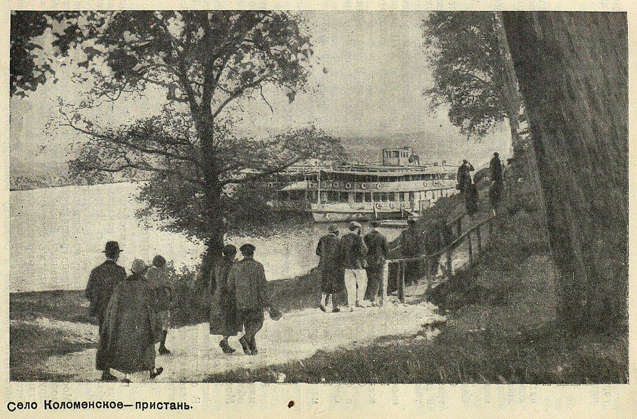 Село Коломенское - пристань