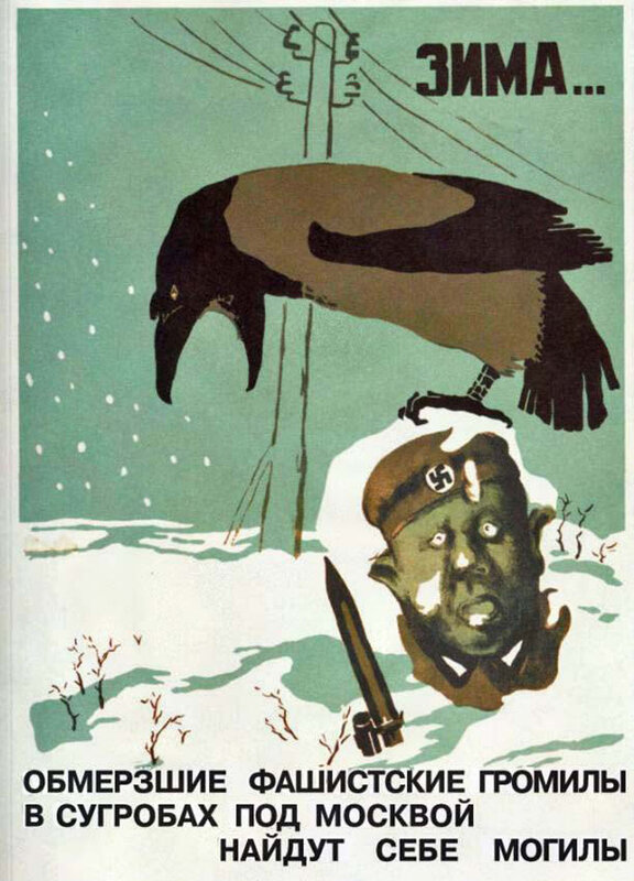 «Красная звезда», 9 декабря 1941 года
