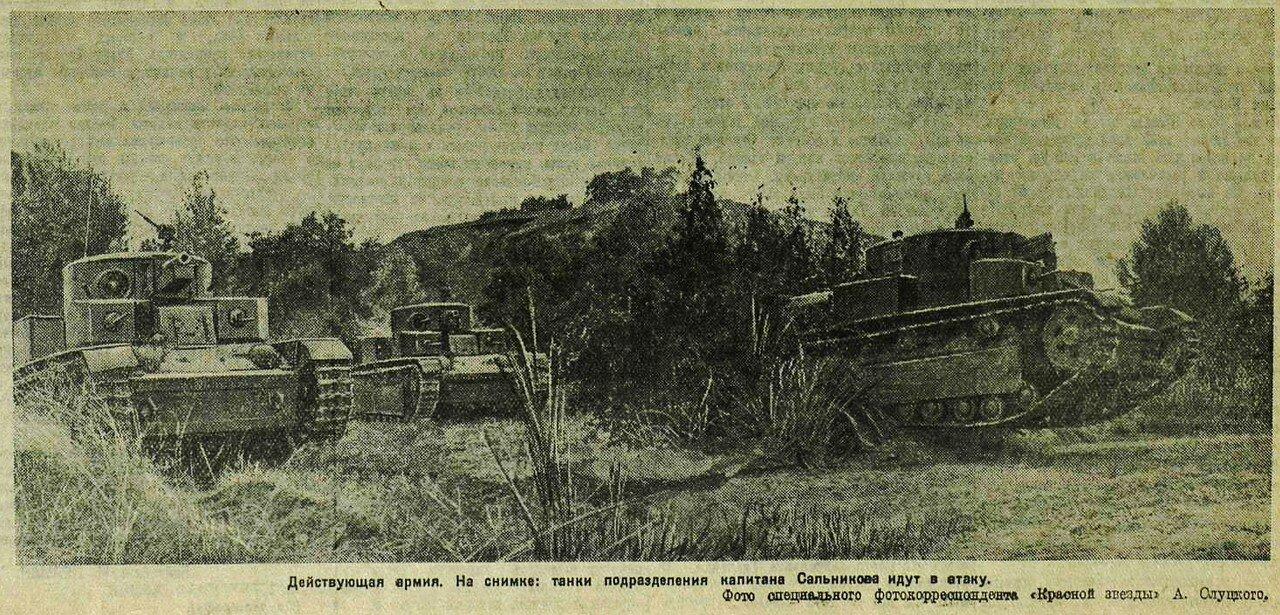 «Красная звезда», 22 августа 1941 года, советские танки, танки ВОВ