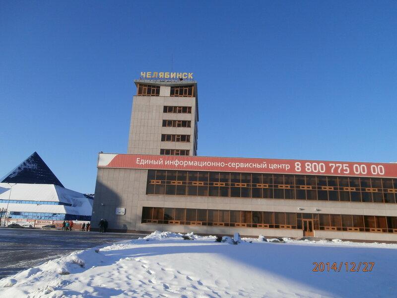 Здание вокзала ст. Челябинск-Главный