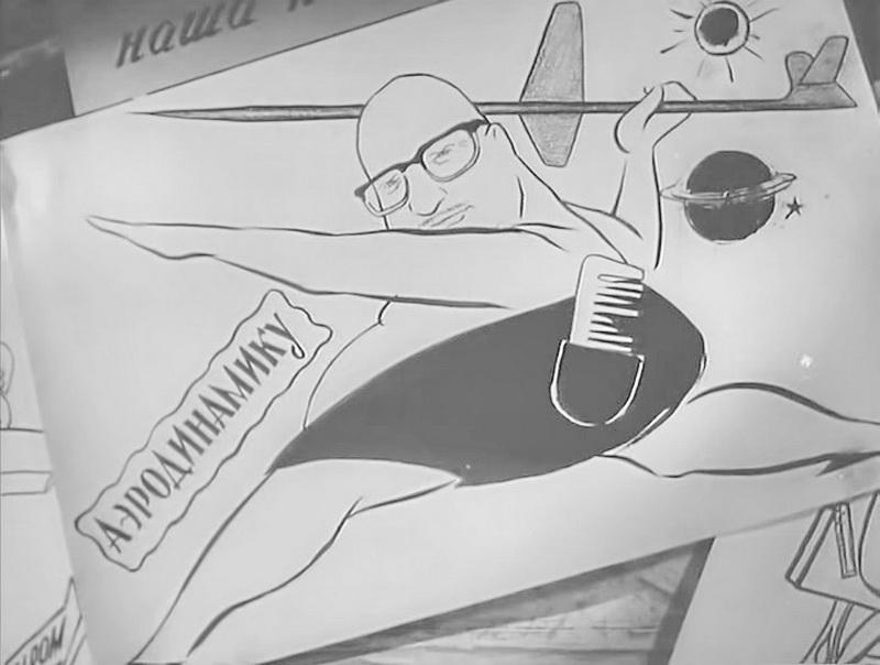 1963 - Им покоряется небо (Татьяна Лиознова)