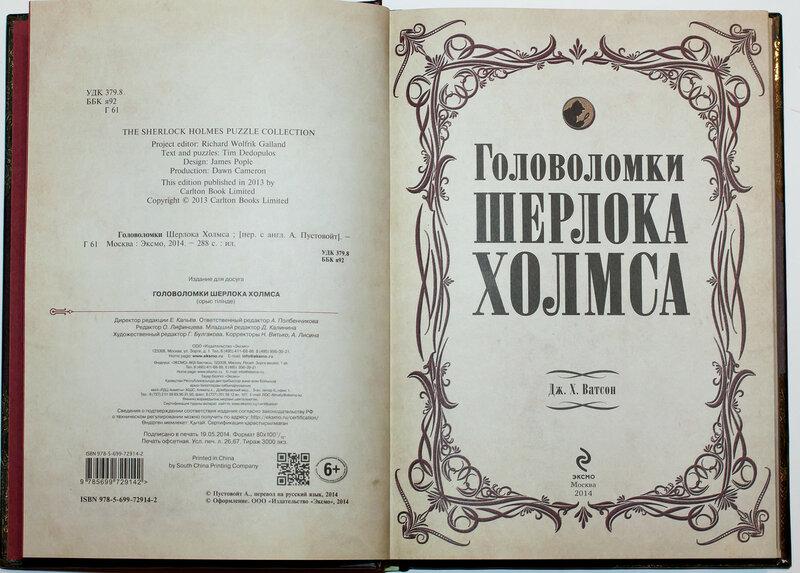 ГОЛОВОЛОМКИ ШЕРЛОКА ХОЛМСА ГАЛЛАНД СКАЧАТЬ БЕСПЛАТНО