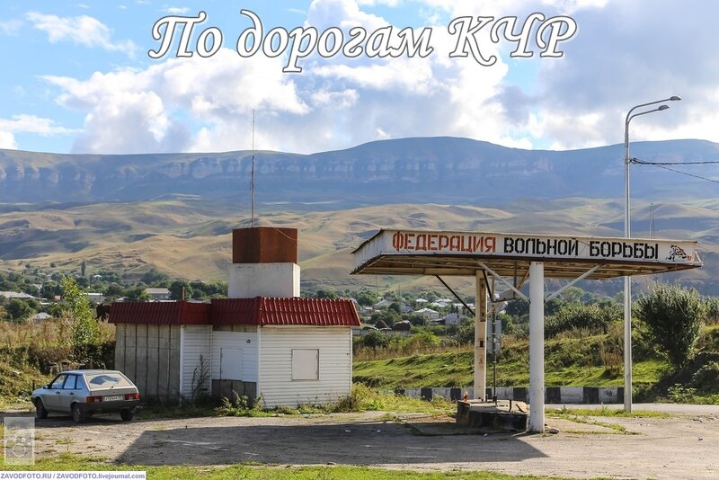 По дорогам КЧР.jpg