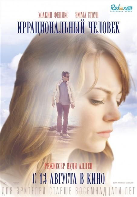 ����� �������������� ������� / Irrational Man (2015)