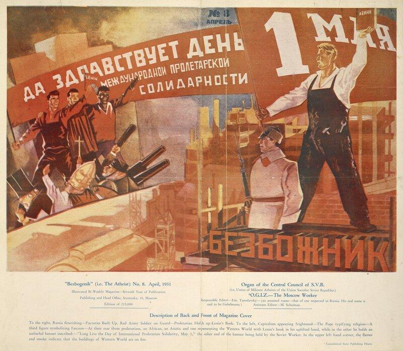 «Безбожник у станка» (1931 №8).