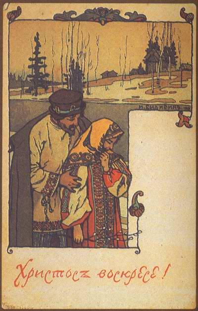 Иван Билибин - Открытка Христос воскрес, 1900 г. // Ivan Bilibin - Postcard Happy Easter, 1900