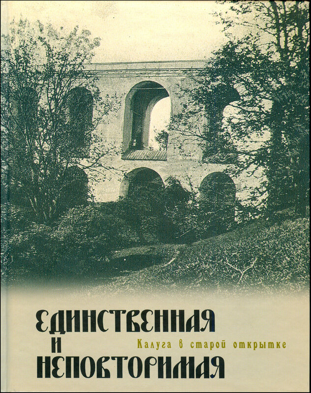 Березуевский мост в Калуге. 18 век