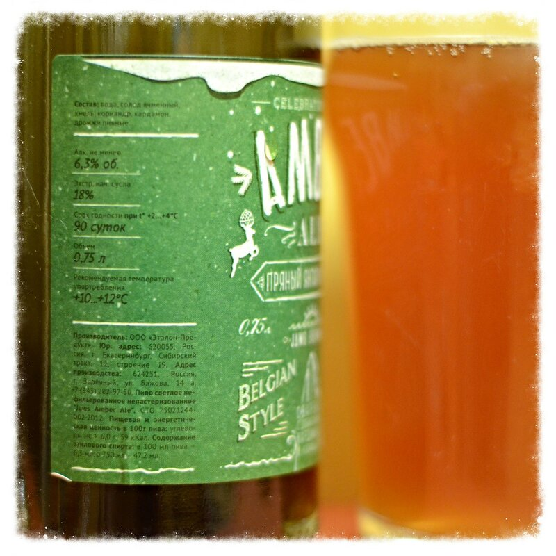 Jaws Amber Ale