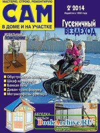 Книга Сам №2 (февраль 2014)